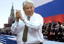 Наследие Ельцина picture