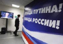 """""""Единая Россия"""" и победа Путина - поддержание баланса в мире picture"""