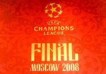 За рубли купишь все, даже финал Лиги Чемпионов picture