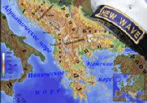 Геостратегия. Запутанно и опасно - покер, разыгрываемый на Балканах picture