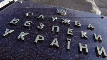 Вывеска на здании Службы безопасности Украины (бывший КГБ)