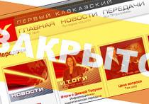 """Русскоязычный телеканал """"Первый кавказский"""", вещающий из Тбилиси,был отключен от спутника"""