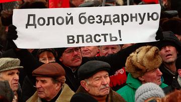 Всероссийская акция протеста КПРФ