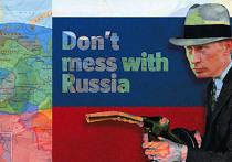 Не шутите с Россией