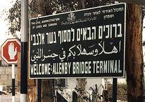 Пограничный переход у моста Алленби