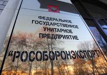 """Здание ФГУП """"Рособоронэкспорт"""""""