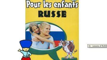 Французский учебник русского языка для детей