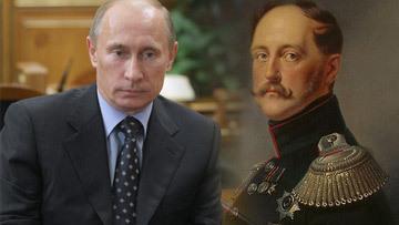 Николай I путин