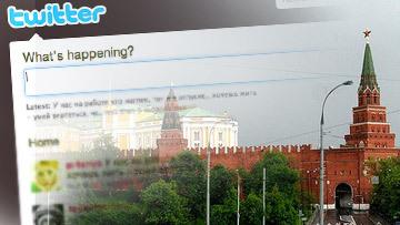 твиттер и кремль