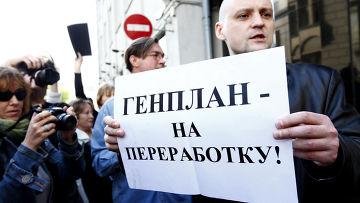 Акция противников принятия Генплана Москвы