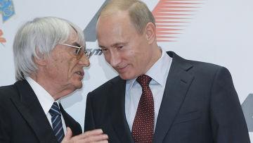 Владимир Путин и Бернард Экклстоун