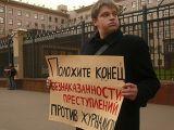 Помимо сбора подписей был организован одиночный пикет у здания ГУВД Москвы на Петровке, 38