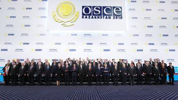 участники саммита ОБСЕ