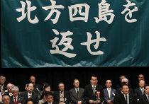 Премьер-министр Японии Наото Кан возглавил массовый митинг в «День Северных территорий»