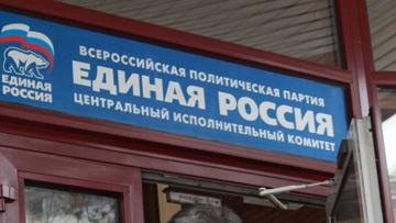 """офиса Центрального исполнительного комитета партии """"Единая Россия"""""""