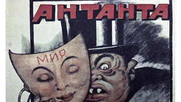 """Репродукция плаката """"Антанта под маской мира"""" В. Дени"""