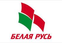 Республиканское общественное объединение «Белая Русь»