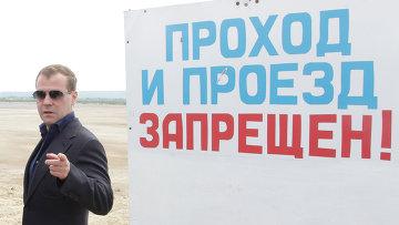 Рабочая поездка Д.Медведев в Дзержинск