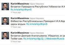 twitter карима масомова