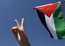 Палестина борется за независимость от Израиля
