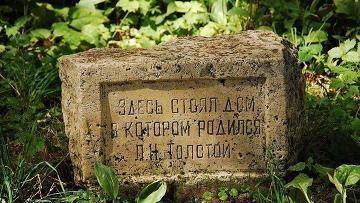 """Музей-усадьба """"Ясная поляна"""". Памятный камень на месте дома, в котором родился Лев Николаевич Толстой"""