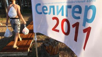"""Всероссийский молодежный форум """"Селигер-2011"""""""