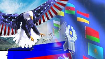 США должны противостоять России в СНГ