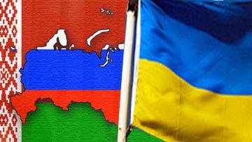 Россия, Украина, Белоруссия – воссоединившаяся семья