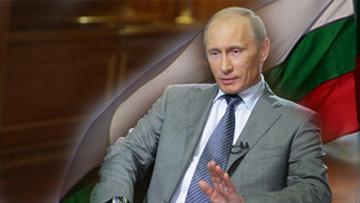Путин и Болгария