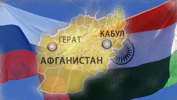 Россия Индия и Афганистан