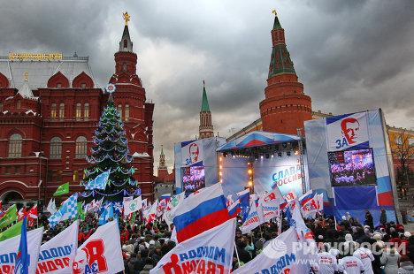 Митинг сторонников Дмитрия Медведева и Владимира Путина