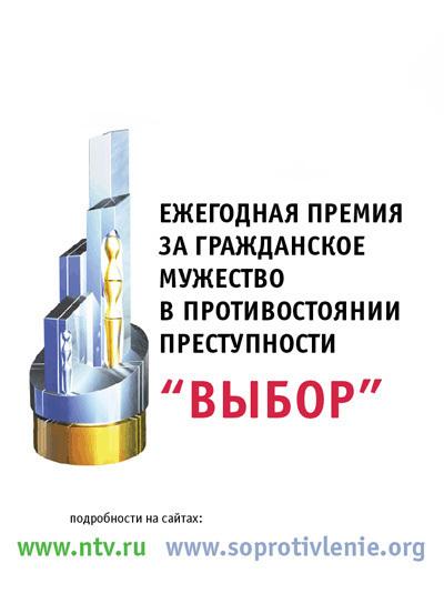 Премия «Выбор»