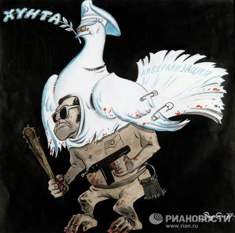 "Плакат ""Маскировка Пиночета"""