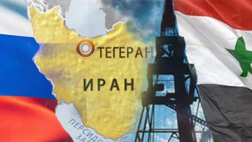 Иран, Сирия и Россия