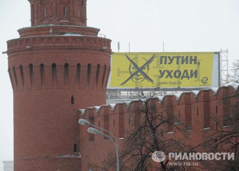 Баннер с изображением В. Путина вывесили напротив Кремля