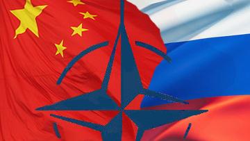 Россия, Китай и НАТО