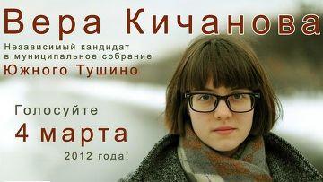 Вера Кичанова