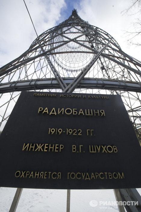 90-летие Шуховской башни