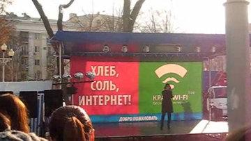 Аппетитный караWi-Fi и бесплатный интернет на празднике в Краснодаре