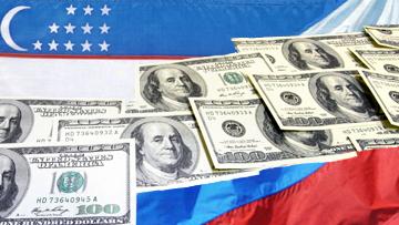 Объем денежных переводов между Узбекистаном и Россией