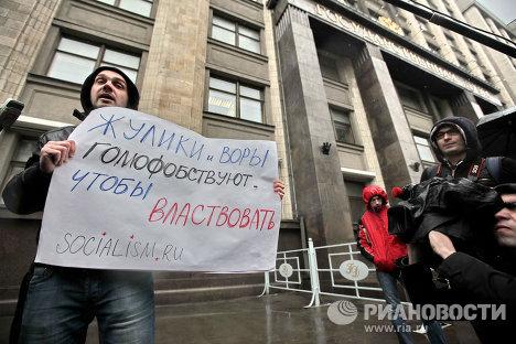 Акция активистов ЛГБТ-движения у здания Госдумы РФ