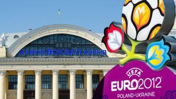 Чемпионат Европы по футболу 2012 на Украине
