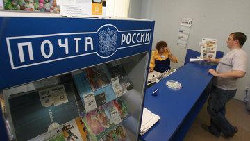 Работа почтового отделения Калининграда