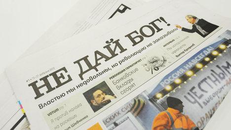 """Первый номер предвыборной газеты """"Не дай Бог!"""""""