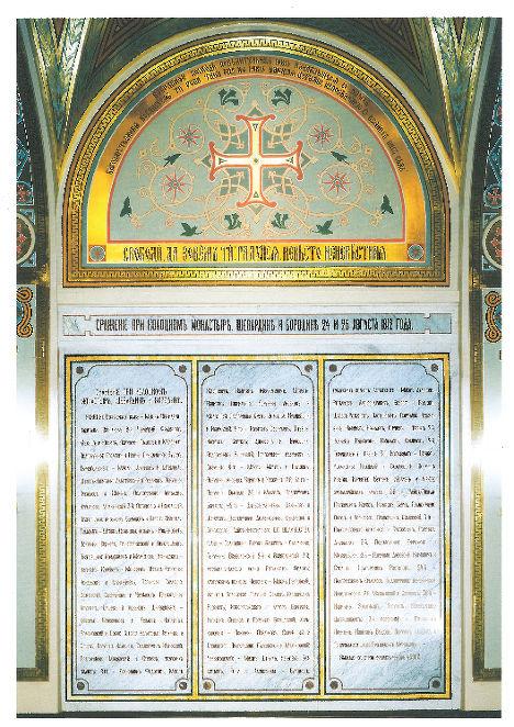 Страница книги «Храм во имя Христа Спасителя в Москве как Храм-памятник Отечественной войне 1812-го года. Памятные доски»