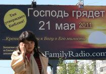 Рекламные щиты о конце света появились в российских городах