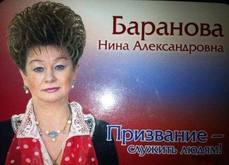 Российский политик Баранова Нина  Александровна