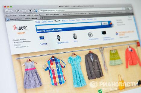 """Компания """"Яндекс"""" запустила новый интернет-гипермаркет одежды"""