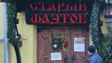 """Вход в ресторан """"Старый Фаэтон"""", у которого было совершено покушение на криминального авторитета Аслана Усояна (Деда Хасана)"""
