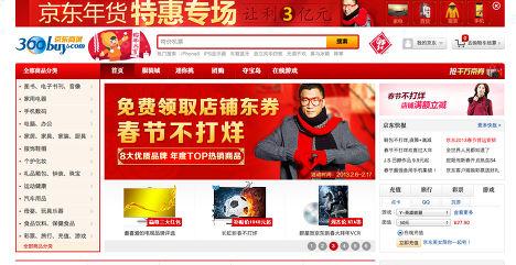 Сайт крупнейшего китайского ритейлера Taobao